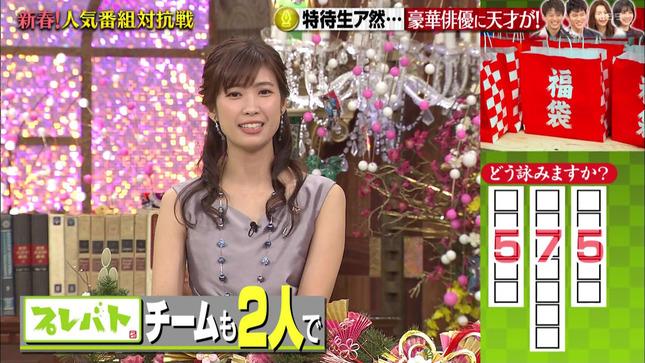 玉巻映美 プレバト新春3時間スペシャル 2