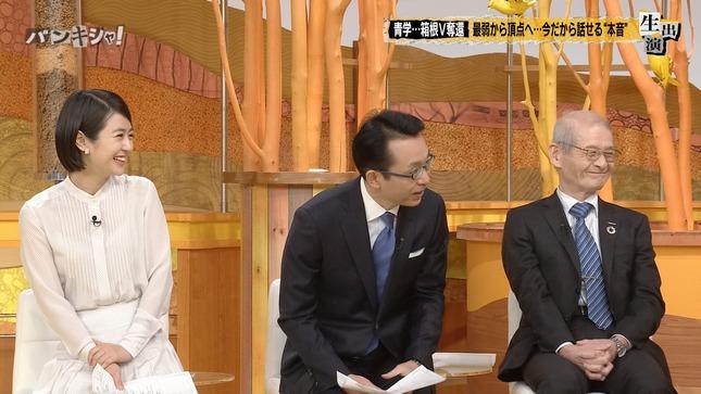 夏目三久 真相報道バンキシャ! 6
