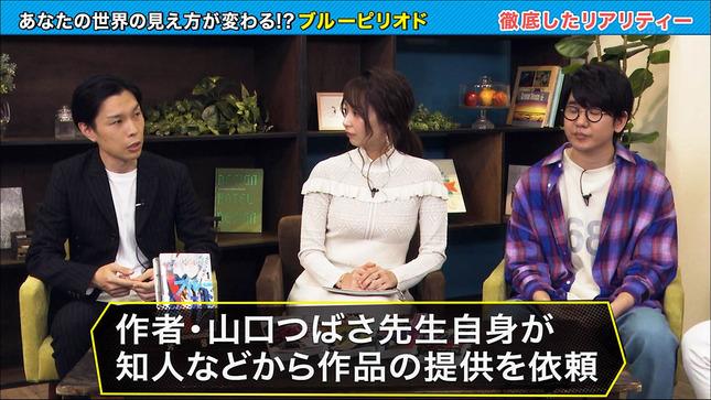 宇垣美里 あの子は漫画を読まない 12