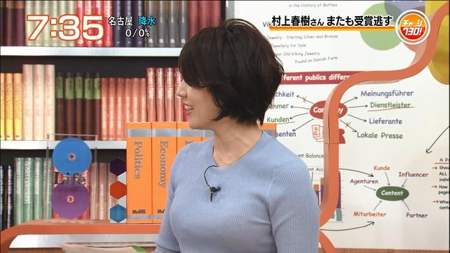大橋未歩 チャージ730! 03
