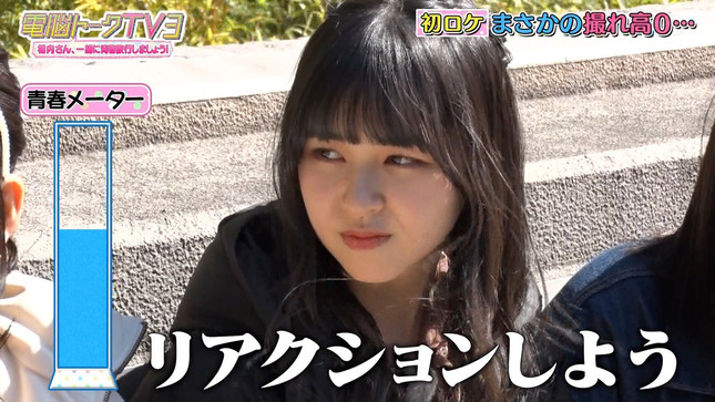 相内優香 電脳トークTV 14