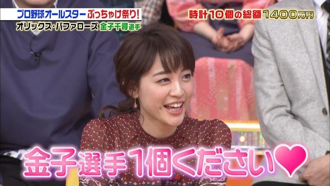 新井恵理那 ジョブチューン 新・情報7daysニュースキャスター 8