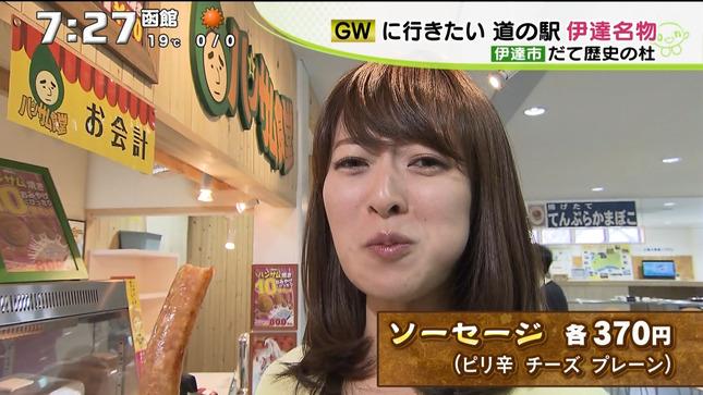 石沢綾子 イチオシ!モーニング 11