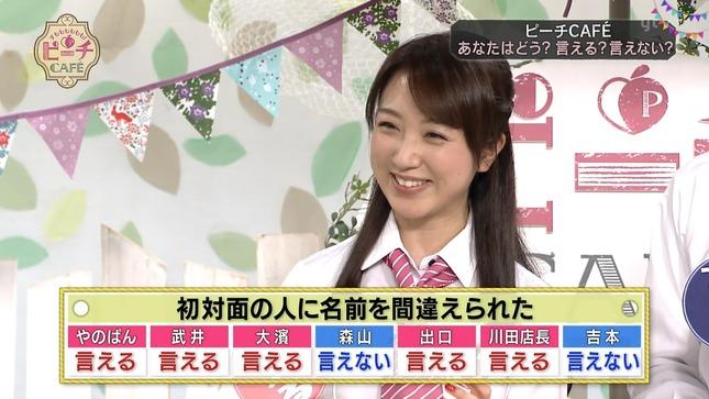 川田裕美 すもももももも!ピーチCAFE 緑川静香 9