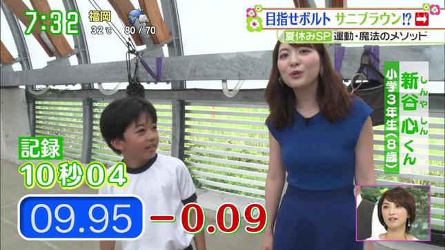 佐藤真知子 ズームイン!!サタデー 11