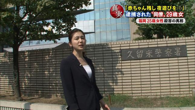 加藤真輝子 スーパーJ トリハダ秘スクープ映像 2