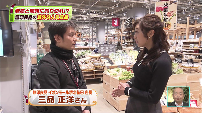 辻沙穂里 ちちんぷいぷい 10