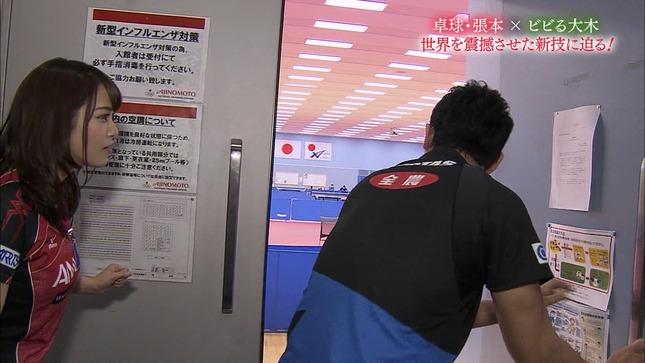 鷲見玲奈 追跡LIVE!SPORTSウォッチャー 6