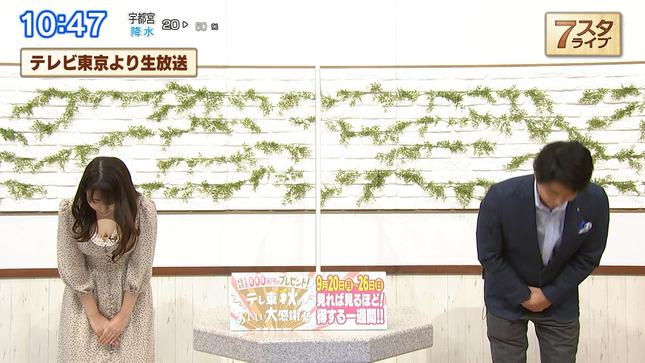 冨田有紀 7スタライブ 内村のツボる動画 WBS 15