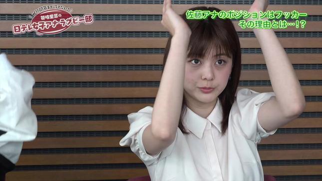 笹崎里菜の日テレ女子アナラグビー部 佐藤梨那 11