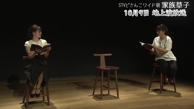 大家彩香 どさんこワイド朝 特別企画 『家族草子』 20