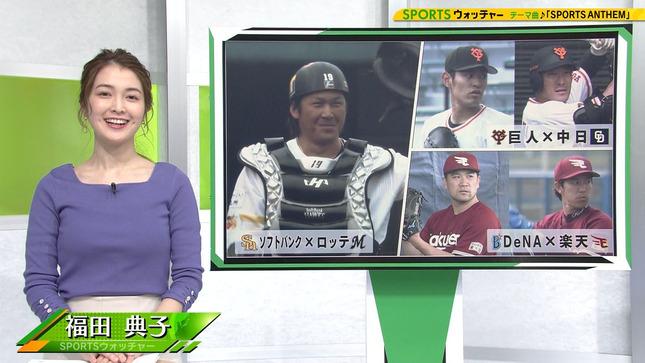 福田典子 SPORTSウォッチャー 卓球ジャパン! 9