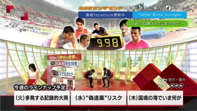 田中泉 クローズアップ現代+ 13