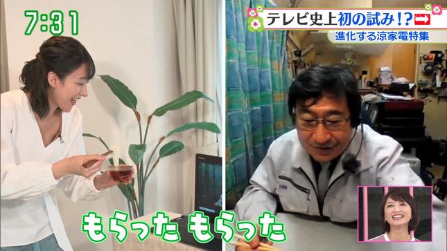 山崎あみ ズームイン!!サタデー 15