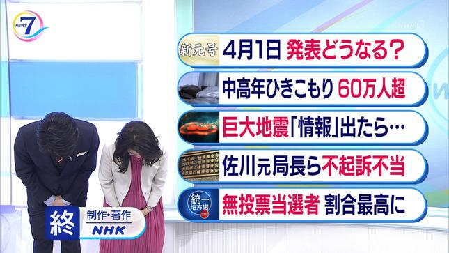 鈴木奈穂子 NHKニュース7 10