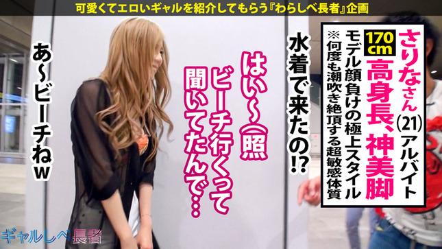 【ギャルしべ長者35人目 さりな】神スタイル×長身美脚 1