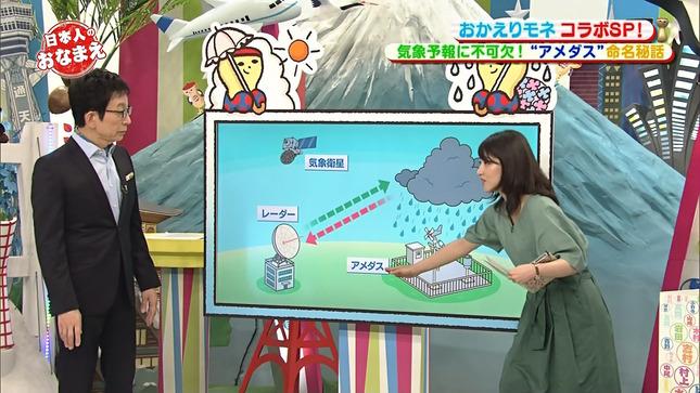 赤木野々花 日本人のおなまえ うたコン NHKニュース7 13