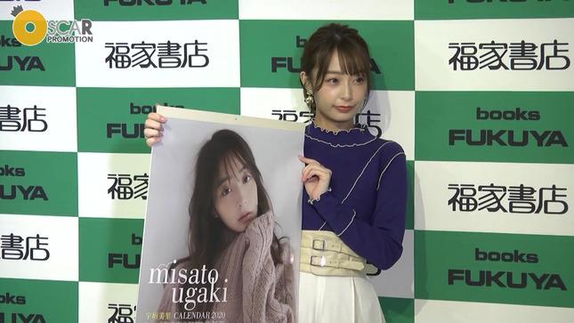 宇垣美里 2020カレンダー発売記念イベント 13