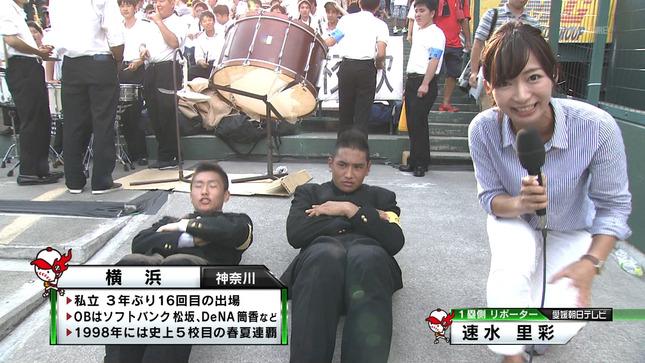 速水里彩 高校野球~甲子園 1