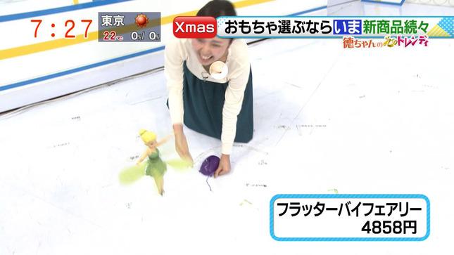 徳重杏奈 ドデスカ! 05
