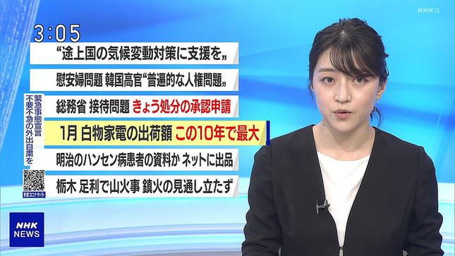 赤木野々花 日本人のおなまえっ! うたコン NHKニュース7 12