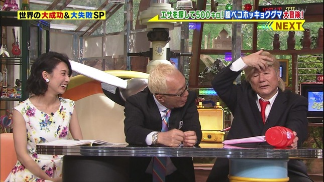 杉野真実 世界まる見え!テレビ特捜部 9