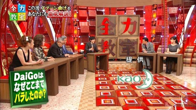 高島彩 全力教室 04