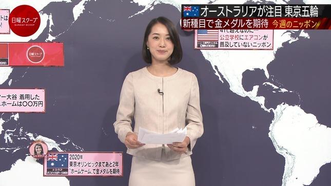 八木麻紗子 報道ステーション 日曜スクープ 14