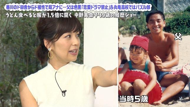 中野美奈子 誰だって波瀾爆笑 1