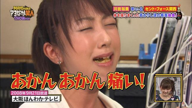 川田裕美 マヨなか笑人 12