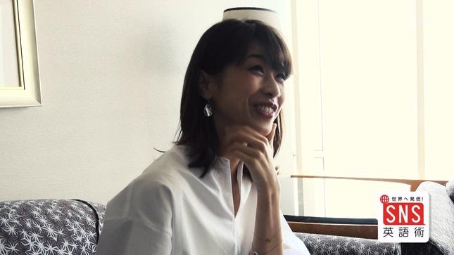 加藤綾子 SNS英語術 池上彰が教えたい! 9
