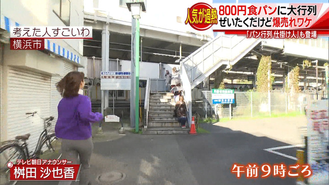 桝田沙也香 スーパーJチャンネル ワイド!5