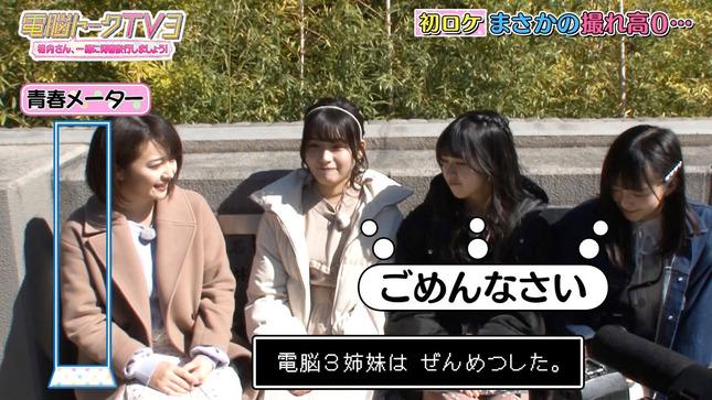 相内優香 電脳トークTV 16