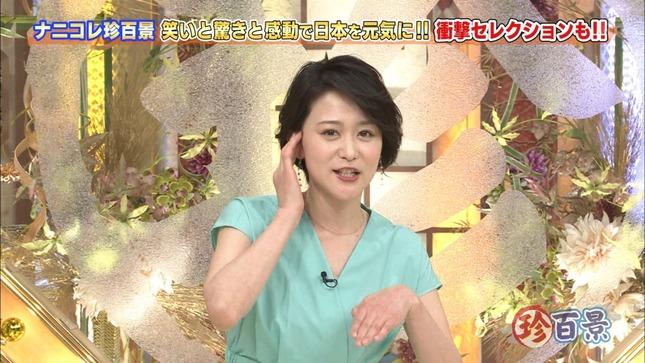 森葉子 ナニコレ珍百景 10