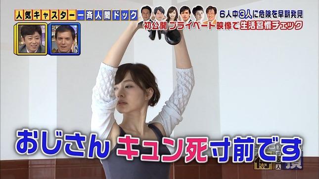 伊藤綾子 あのニュースで得する人損する人 10