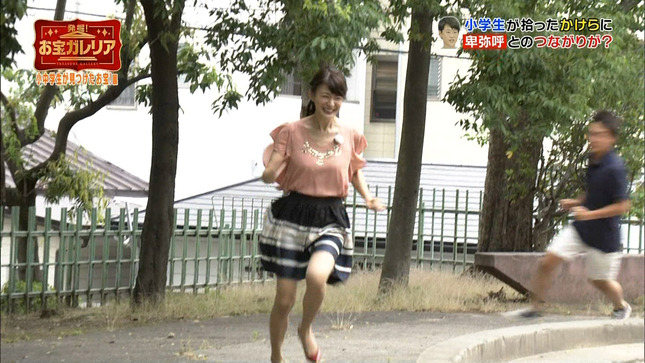 八田亜矢子 発掘!お宝ガレリア 4