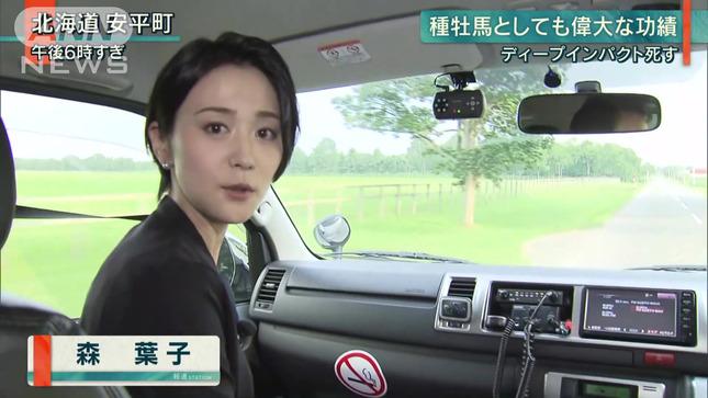 森葉子 報道ステーション 1