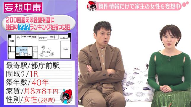 大橋未歩 妄想中毒 1