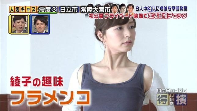 伊藤綾子 あのニュースで得する人損する人 13