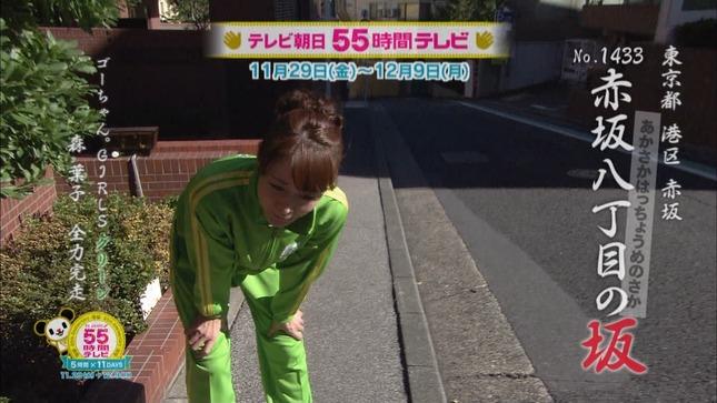 森葉子 全力坂 13