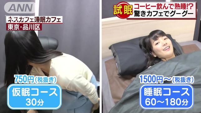 紀真耶 スーパーJチャンネル 5