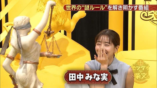 田中みな実 坂上忍の勝たせてあげたいTV モンダイな条文 11