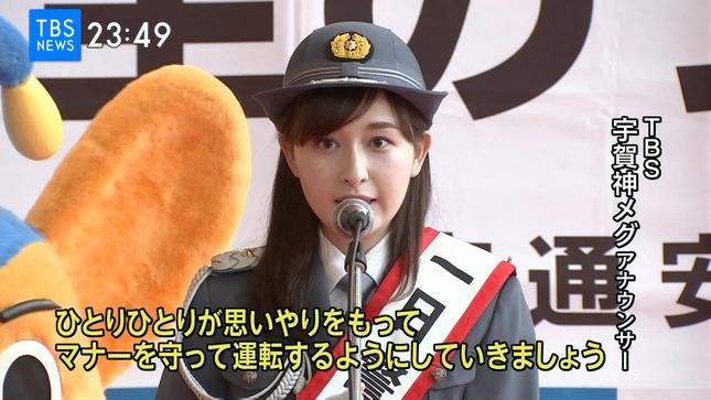宇賀神メグ はやドキ! TBSニュース 1