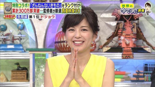 中野美奈子 林修の今でしょ!講座3時間SP 8