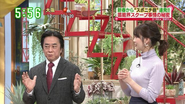 虎谷温子 す・またん! 12