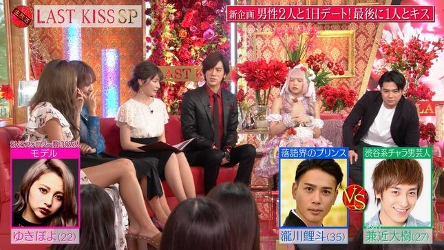 宇内梨沙 News23 ラストキス~最後にキスするデート 13