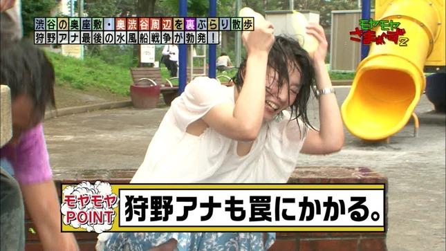 狩野恵里 モヤモヤさまぁ~ず2 7