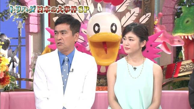 加藤真輝子 スーパーJ トリハダ秘スクープ映像 9