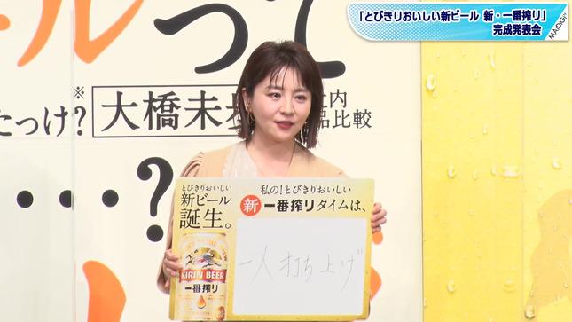 大橋未歩 新・一番搾り 完成発表会 12