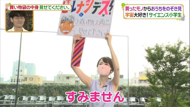 滝菜月 ヒルナンデス! 6